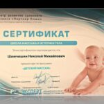 Центр здоров'я Solard - Шимчишин Николай Михайлович - 45