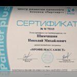 Центр здоров'я Solard - Шимчишин Николай Михайлович - 47