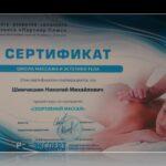 Центр здоров'я Solard - Шимчишин Николай Михайлович - 49