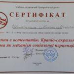 Центр здоров'я Solard - Шимчишин Николай Михайлович - 9