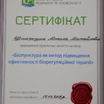 Центр здоров'я Solard - Шимчишин Микола Михайлович - 15