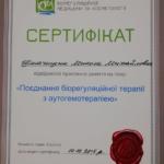 Центр здоров'я Solard - Шимчишин Микола Михайлович - 17