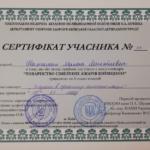 Центр здоров'я Solard - Шимчишин Микола Михайлович - 19