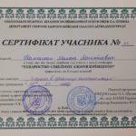 Центр здоров'я Solard - Шимчишин Николай Михайлович - 21
