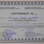 Центр здоров'я Solard - Шимчишин Микола Михайлович - 21