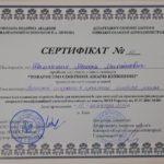 Центр здоров'я Solard - Шимчишин Николай Михайлович - 23