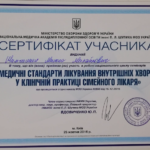 Центр здоров'я Solard - Шимчишин Микола Михайлович - 25