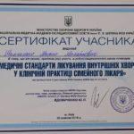 Центр здоров'я Solard - Шимчишин Николай Михайлович - 27