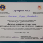 Центр здоров'я Solard - Шимчишин Микола Михайлович - 37