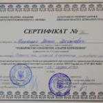 Центр здоров'я Solard - Шимчишин Микола Михайлович - 27