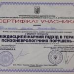 Центр здоров'я Solard - Шимчишин Микола Михайлович - 29
