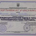 Центр здоров'я Solard - Шимчишин Николай Михайлович - 31