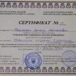 Центр здоров'я Solard - Шимчишин Николай Михайлович - 33