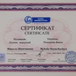 Центр здоров'я Solard - Шимчишин Николай Михайлович - 39